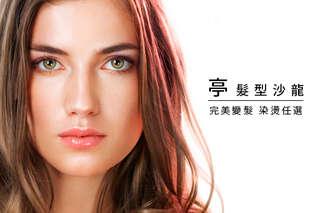 只要188元起,即可享有【亭髮型沙龍】A.完美變髮洗剪護 / B.完美變髮(染/燙)專案