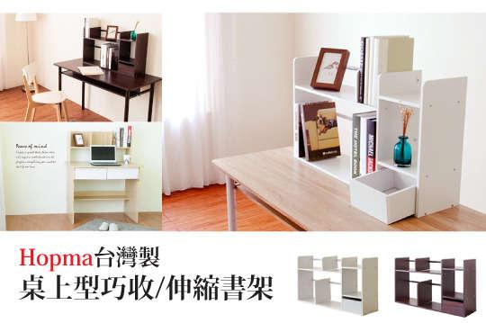 只要439元起,即可享有【Hopma】台灣製-桌上型巧收書架/桌上型伸縮書架/開放式書架型書桌一入,多種顏色可選