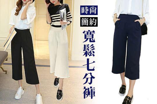 每件只要260元起,即可享有時尚簡約寬鬆七分褲〈任選一件/二件/四件,顏色可選:黑/白/深藍,尺寸可選:S/M/L/XL/2XL/3XL〉