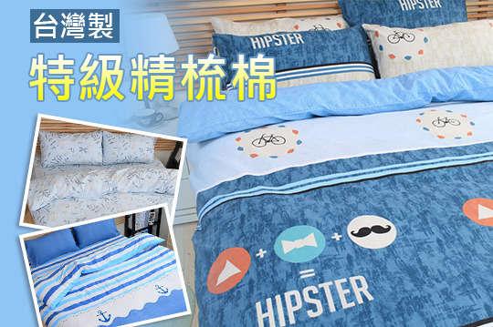 只要449元起,即可享有台灣製特級精梳棉-單人/標準雙人/加大雙人(床包/床包被套)等組合,多種款式可選