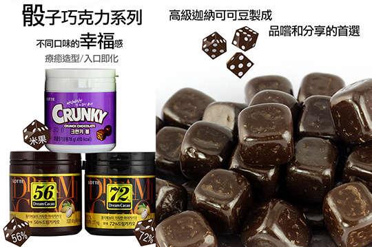 每罐只要67元起,即可享有【韓國樂天LOTTE】長銷經典-夢幻骰子巧克力系列〈任選6罐/12罐/18罐/24罐,口味可選:Dream 56%巧克力/Dream72%巧克力/CRUNKY米果巧克力〉