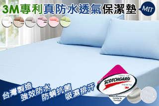 只要249元起,即可享有台灣製造3M專利真防水透氣保潔枕套/保潔墊(單人/雙人/雙人加大/雙人特大)〈一入/二入,顏色可選:天空藍/草綠色/粉紅色/霧灰色/薰衣草紫/白色/咖啡色〉