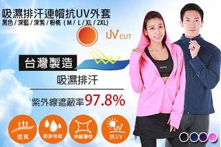 每入只要299元起,即可享有全程MIT-抗UV防曬吸濕排汗內外6口袋連帽外套〈任選一入/二入/三入/六入,顏色可選:黑色/深紫/深藍/粉桃,尺寸可選:M/L/XL/2XL〉