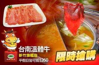 只要179元,即可享有【台南溫體牛】平假日皆可抵用260元消費金額〈特別推薦:台南溫體牛肉、芥末熟成牛肉、A5和牛雪花肉〉