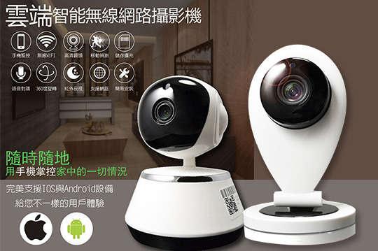 只要1199元起,即可享有【勝利者】720P雲端無線監視器智能WIFI攝錄影機-無線輕薄卡片機/無線多功能球型機(旋轉鏡頭)〈一入/二入/四入〉