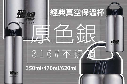 只要399元起,即可享有台灣製【PERFECT 理想】316高級不鏽鋼經典真空保溫杯350ml/470ml/620ml〈一入/二入/四入,不鏽鋼色〉