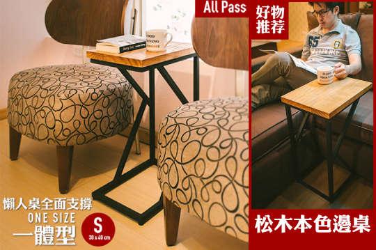 每入只要840元起,即可享有紅雀家居-歐趴松木本色小邊桌〈一入/二入/四入〉