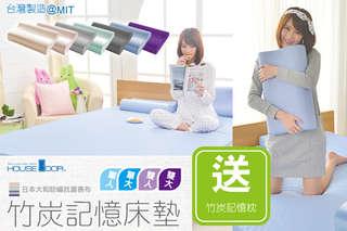 【日本大和竹炭記憶枕、薄墊、波浪記憶床墊】採用日本大和防抗菌布套,乾淨衛生透氣,不易滋生塵蟎,穩穩撐住全身,舒壓釋放疲勞,享受最美好的睡眠!