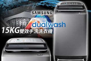 只要18900元,即可享有【SAMSUNG三星】15KG雙效手洗洗衣機一台(WA15J6750SP/TW),一年保固
