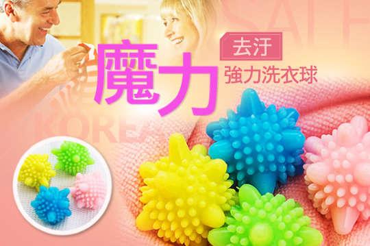每入只要14元起,即可享有韓國魔力去污強力洗衣球〈1入/4入/8入/24入/40入/80入/100入,顏色隨機出貨〉