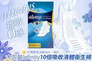 每片只要19元起,即可享有【always】大包裝Infinity10倍吸收液體衛生棉(24cm)〈36片/72片/108片/144片〉