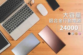 每入只要690元起,即可享有台灣製超大容量24000mAh鋁合金行動電源〈任選1入/2入/3入/4入/6入,顏色可選:黑色/銀色/土豪金/玫瑰金〉