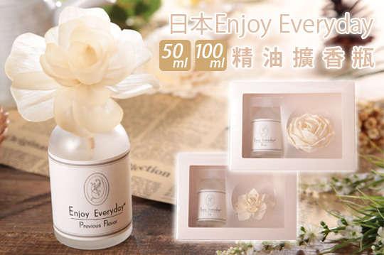 只要188元起,即可享有【日本Enjoy Everyday】精油擴香瓶等組合,多種香味可選