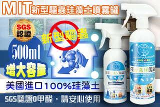 每入只要239元起,即可享有台灣製居家珪藻土除濕寵物除臭驅蟲清潔液(500ml)〈1入/2入/4入/6入/8入/16入/32入〉