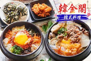 只要139元起,即可享有【韓金閣韓式料理】A.單人吃飽飽套餐 / B.特色豆腐鍋套餐