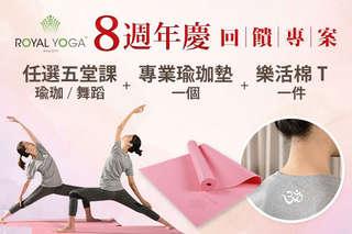 只要555元,即可享有【ROYAL YOGA】限量回饋專案〈瑜珈/舞蹈任選五堂課 + 專業瑜珈墊一個 + 樂活棉T一件〉