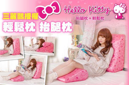 只要999元起,即可享有【三麗鷗Sanrio授權-Hello Kitty】輕鬆枕/抬腿枕/備用布套等組合