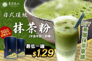 喝茶就要選好茶~【台灣茶人日式頂級抹茶粉/台灣茶人日式玄米抹茶粉罐裝系列】以在地的好品質,打造最優質的茶飲!