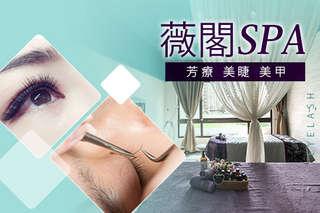 【薇閣SPA 芳療 美睫 美甲】使用頂級材質為客人服務,效果迷人持久,創造根根分明、捲翹濃密的長睫毛,每一次眨眼都像是在放電!