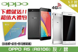 只要4990元起(免運費),即可享有【OPPO】Find 7A 5.5吋四核心 輕旗艦智慧手機/R5