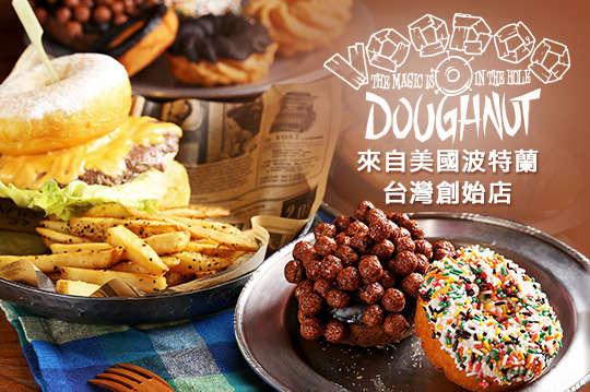 只要168元起,即可享有【Voodoo Doughnut 巫毒甜甜圈】A.午茶時光外帶組合 / B.美味雙人分享餐