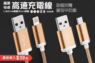 每入只要39元起,即可享有1.2M鋁合金編織傳輸高速快充線〈任選1入/2入/4入/8入/16入/24入/32入/48入,款式可選:Android(Micro USB)/Apple(Lightning),顏色可選:金/粉/黑/銀/紫〉