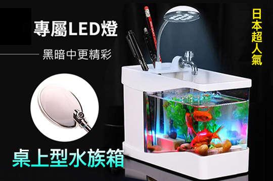 每入只要459元起,即可享有日本超人氣LED桌上型水族箱〈任選一入/二入/三入,顏色可選:黑/白〉
