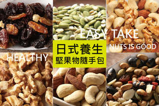只要528元起,即可享有日式養生堅果物隨手包/日式養生堅果物罐裝等組合