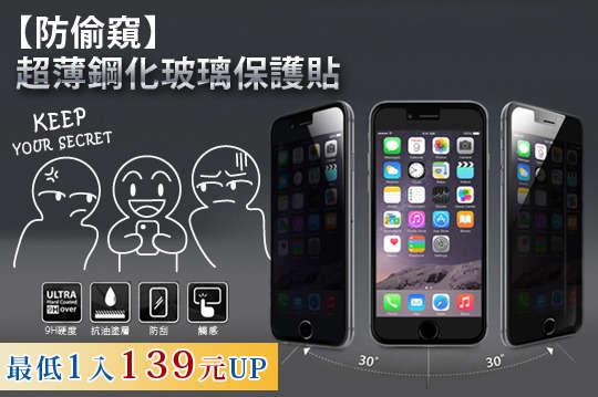 每入只要139元起(免運費),即可享有防偷窺超薄0.25mm鋼化玻璃保護貼〈任選1入/2入/4入/8入/16入,型號可選 :iPhone(4/4s/5/5s/5c/6/6 plus/6s/6s plus/SE)/三星(S3/S4/S5/Note2/Note3/Note4/Note5)/Zenfone 2(5.0吋/5.5吋)〉