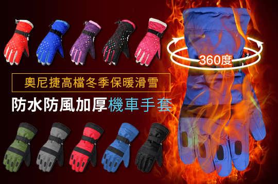 每雙只要239元起,即可享有奧尼捷高檔冬季保暖滑雪-防水防風加厚機車手套〈任選一雙/二雙/四雙/八雙,款式/顏色可選:女款(紅色/藍色/黑色/紫色/玫紅色)/男款(黑色/紅色/灰色/軍綠色/深寶藍色)〉