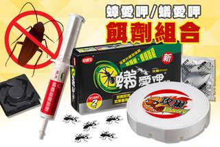 一點點,就有效~【鱷魚牌】必安住-蟑愛呷蟑螂凝膠餌劑、蟻愛呷攻巢螞蟻餌劑組,連鎖殺蟑、螞蟻誅九族,「蟑」東西終於不見了!