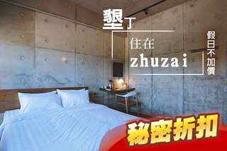 只要2580元,即可享有【墾丁-住在zhuzai】雙人住宿,全新開幕,假日不加價!〈含(雙人和室房/雙人山景房)住宿一晚 + 活力中西式早餐二客〉