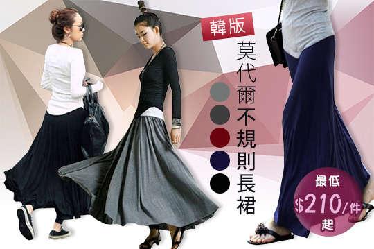 每件只要210元起,即可享有韓版莫代爾不規則長裙〈一件/二件/四件/六件,顏色可選:淺灰色/深灰色/深藍色/酒紅色/黑色,尺寸:均碼〉