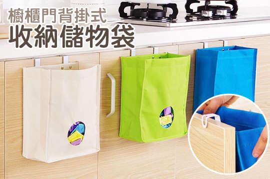 每入只要49元起,即可享有櫥櫃門背掛式收納儲物袋〈任選1入/2入/4入/8入/12入/16入/21入,顏色可選:白/藍/綠〉