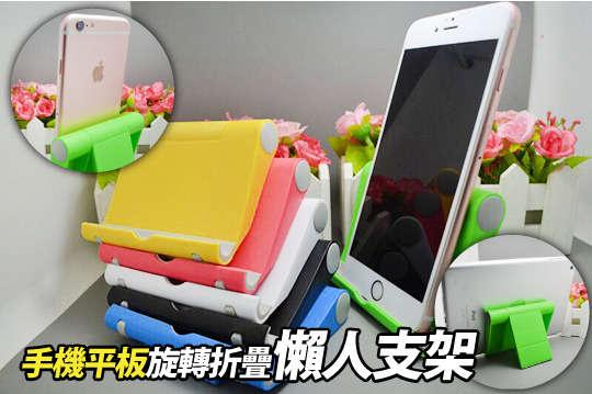 每入只要39元起,即可享有手機平板多功能旋轉折疊懶人支架〈1入/2入/4入/8入/12入/18入/24入,顏色可選:白色/黑色/紅色/藍色/黄色/綠色〉