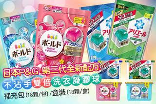 只要193元起,即可享有日本【P&G】第二代全新配方-不沾手雙倍洗衣凝膠球補充包/盒裝等組合,款式可選:(深藍色)淨白/(深綠色)消臭/(粉色)牡丹花香/(淺藍)鉑金白葉花香