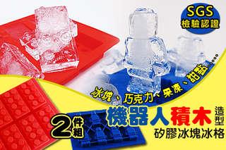 每組只要89元起,即可享有機器人積木造型矽膠冰塊冰格2件組製冰盒〈1組/2組/4組/8組/12組/16組,每組內含:機器人1入+積木1入,顏色隨機出貨〉