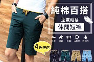 每入只要238元起,即可享有純綿透氣鬆緊休閒短褲〈任選一入/二入/四入/八入,顏色可選:卡其/淺藍/深藍/墨綠,尺寸可選:L/XL/XXL/XXXL〉