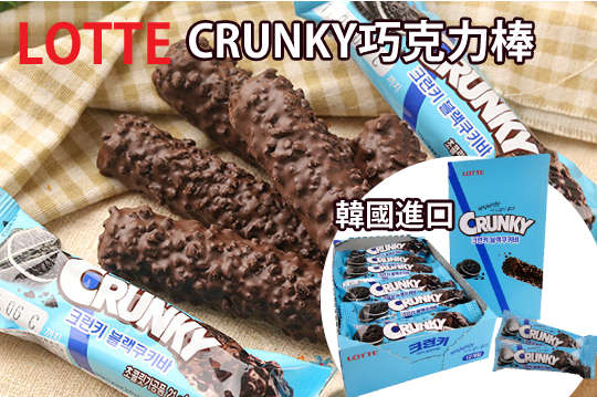 每支只要16元起,即可享有韓國進口【LOTTE】CRUNKY巧克力棒〈12支/24支/48支/72支/96支/144支/192支〉