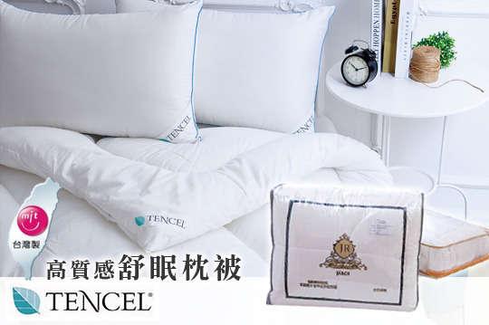 只要250元起,即可享有【MIT認證】台灣製纖維羽絲絨枕頭/高質感纖維羽絲絨被/輕柔舒眠高級緹花枕頭/輕柔舒眠高級天絲被等組合