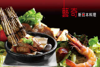 藝奇新日本料理餐券優惠破盤價,限量搶購!絕不可錯過的划算組合!,從食材的鮮、色、味,大膽又細緻的呈現宛如藝術品般的新日本料理!,強肴精緻主菜頂級肉品和全新的料理手法,岩燒石板、酒粕石燒令人嘆為觀止!