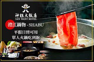 每張只要639元,即可享有【台北神旺大飯店-澄江鍋物Shabu】平假日火鍋吃到飽單人券(二張/三張)