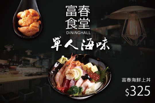 [台北] 只要325元,即可享有【富春食堂】單人海味