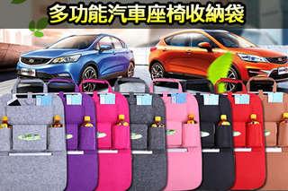 【多功能汽車座椅收納袋】讓汽座變身為哆啦A夢的百寶袋,手機、平板、飲料、衛生紙通通都能放,需要時手一伸就能拿,增加收納空間、使用更方便!