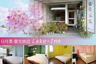只要1399元起,即可享有【日月潭-雷克旅店 Lake-Inn】日月湖畔假期雙人/蜜月住宿方案〈含A.精緻雙人套房/B.蜜月大套房/C.湖景雙人房(2樓) 住宿一晚〉