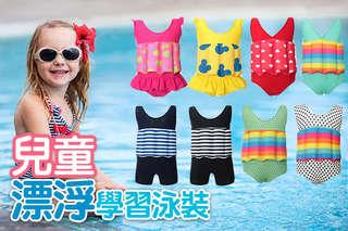 每套只要665元起,即可享有兒童漂浮學習泳裝連體浮力泳衣〈任選一套/二套/三套/四套/六套/八套,款式可選:草莓/米奇/紅桃心/彩虹/藍白條紋/黑白條紋/彩虹條綠點/彩虹條黑點,尺寸可選:M/L/XL/2XL,每套贈雙氣囊充氣臂圈二入〉