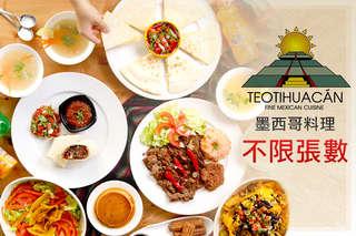 只要350元,即可享有【Teotihuacán 墨西哥料理】週一至週四可抵用500元消費金額〈特別推薦:墨西哥沙拉、素食墨西哥捲餅、雞肉起司餅、墨式布丁、Nachos 玉米片、墨式牛排〉