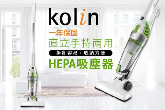 每入只要940元起,即可享有【Kolin歌林】直立手持兩用HEPA吸塵器〈一入/二入,一年保固〉
