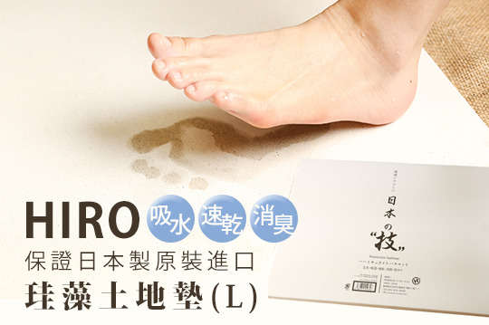 每入只要1370元起,即可享有保證日本製原裝進口【HIRO】珪藻土地墊(L)〈一入/二入/四入〉