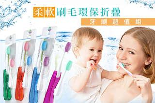每組只要35元起,即可享有柔軟刷毛環保摺疊牙刷超值組〈1組/6組/12組/24組/30組/40組,顏色隨機:桔紅/玫紅/藍色/綠色〉